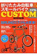折りたたみ自転車&スモールバイクCUSTOM(2015)