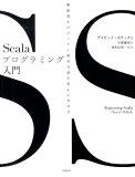 Scalaプログラミング入門