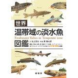 世界温帯域の淡水魚図鑑