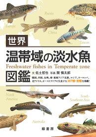 世界 温帯域の淡水魚図鑑 [ 佐土 哲也 ]