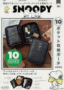 【予約】SNOOPY 10ポケット収納ポーチ BOOK