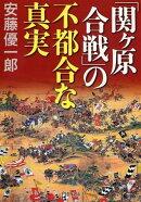 「関ケ原合戦」の不都合な真実