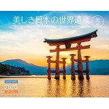 美しき日本の世界遺産カレンダー(2020) ([カレンダー])
