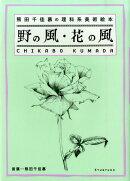 【謝恩価格本】熊田千佳慕の理科系美術絵本 野の風・花の風