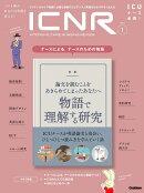ICNR Vol.8 No.1(Intensive Care Nursing Review)