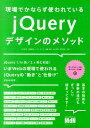 現場でかならず使われているjQueryデザインのメソッド jQuery 1.1x系/2.x系に対応! [ 北川貴清 ]