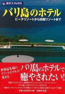 【バーゲン本】旅名人ブックス116 バリ島のホテル
