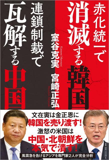 赤化統一で消滅する韓国 連鎖制裁で瓦解する中国 [ 宮崎正弘 ]