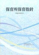 保育所保育指針(〈平成29年告示〉)