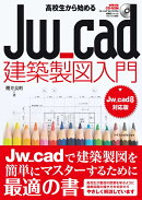 高校生から始めるJw_cad建築製図入門