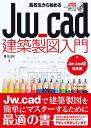高校生から始めるJw_cad建築製図入門 Jw_cad8対応版 [ 櫻井良明 ]
