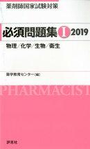 薬剤師国家試験対策必須問題集1(2019)