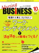 Nursing BUSiNESS(vol.12 no.10(20)
