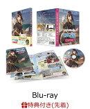 【先着特典】アズールレーン 三笠大先輩と学ぶ世界の艦船 ぶるーれい【Blu-ray】(描き下ろしイラストポストカード3…