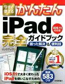 今すぐ使えるかんたんiPad完全ガイドブック