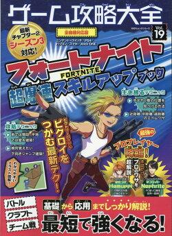 ゲーム攻略大全(Vol.19)