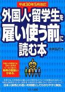 外国人・留学生を雇い使う前に読む本改訂2版