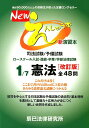 Newえんしゅう本(1)改訂版 司法試験/予備試験 ロースクール入試・進級・卒業/ 憲法