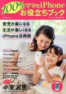 ママのiPhone 100%お役立ちブック