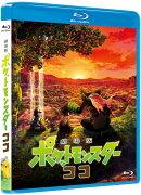 劇場版ポケットモンスター ココ(通常盤)【Blu-ray】