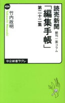 読売新聞「編集手帳」(第22集)