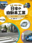 日本の自動車工業(4)