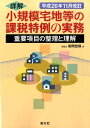 詳解小規模宅地等の課税特例の実務平成26年11月 重要項目の整理と理解 [ 笹岡宏保 ]