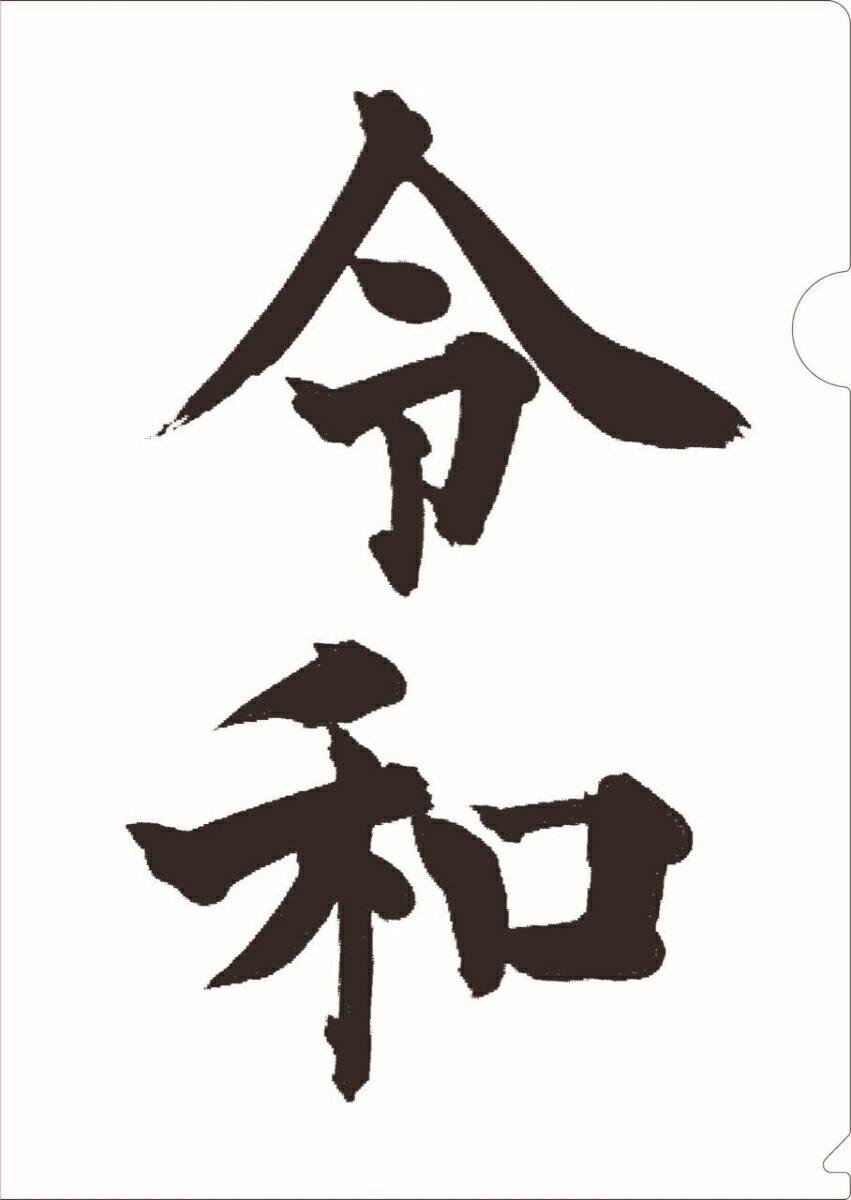 祝!令和 ステッカー&クリアファイルBOOK ([バラエティ])