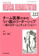 MEDICAL REHABILITATION(No.222(2018.5))