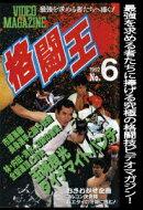 格闘王 No.6