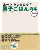 太一×ケンタロウ男子ごはんの本(その3)