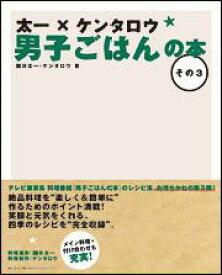 太一×ケンタロウ男子ごはんの本(その3) [ 国分太一 ]
