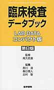 臨床検査データブックコンパクト版第8版