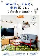 めがねとかもめと北欧暮らし。Lifestyle & Interior