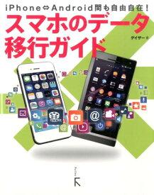 スマホのデータ移行ガイド iPhone←→Android間も自由自在! [ ゲイザー ]