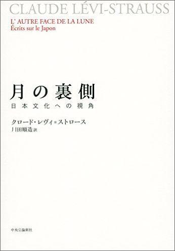 月の裏側 日本文化への視角 [ クロード・レヴィ・ストロース ]