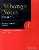 日本語ノート(v.1)