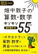 畑中敦子の算数・数学キソキソ55