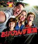 お!バカんす家族【Blu-ray】