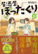居酒屋ぼったくり(10)