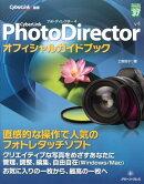 CyberLink PhotoDirector v4オフィシャルガイドブック