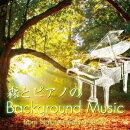 【予約】森とピアノのBackground Music
