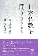 日本仏教を問う