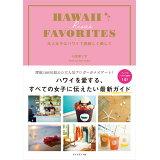 HAWAII RISA'S FAVORITES (地球の歩き方BOOKS)