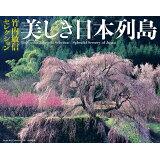 竹内敏信セレクション美しき日本列島カレンダー(2020) ([カレンダー])