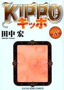 KIPPO 13