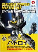 ヴァリアブルファイター・マスターファイル VF-1バトロイド バルキリー