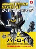 ヴァリアブルファイター・マスターファイルVF-1バトロイドバルキリー