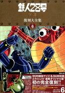 鉄人28号《少年オリジナル版》復刻大全集(unit 6)