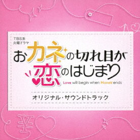 TBS系 火曜ドラマ おカネの切れ目が恋のはじまり オリジナル・サウンドトラック [ (オリジナル・サウンドトラック) ]